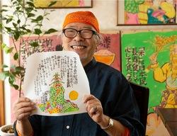 88歳食文化研究家の野望 「不老長命丸薬で日本をシャングリラに」
