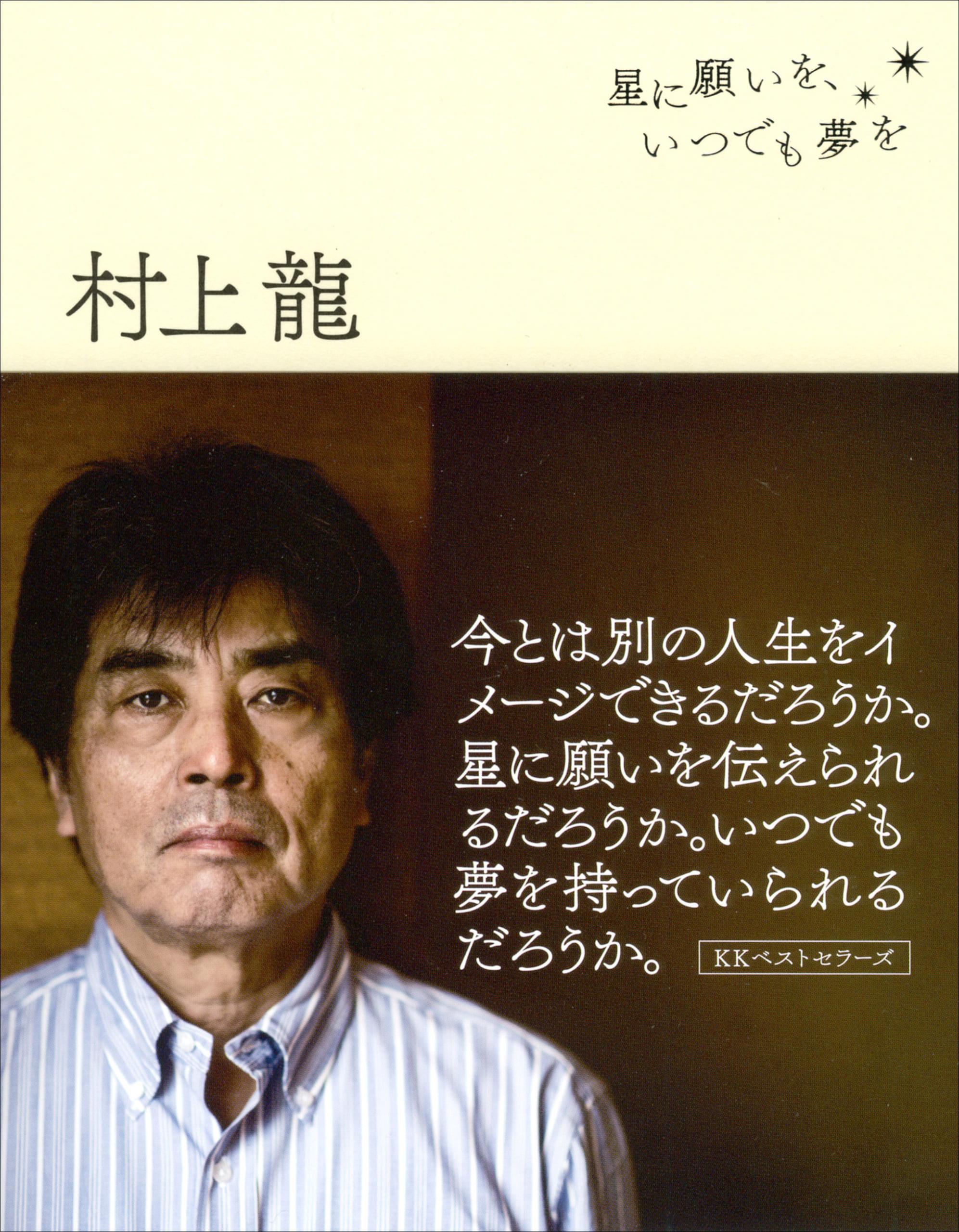 作家・村上龍氏がボブ・ディラン、ノーベル文学賞受賞に寄せた言葉