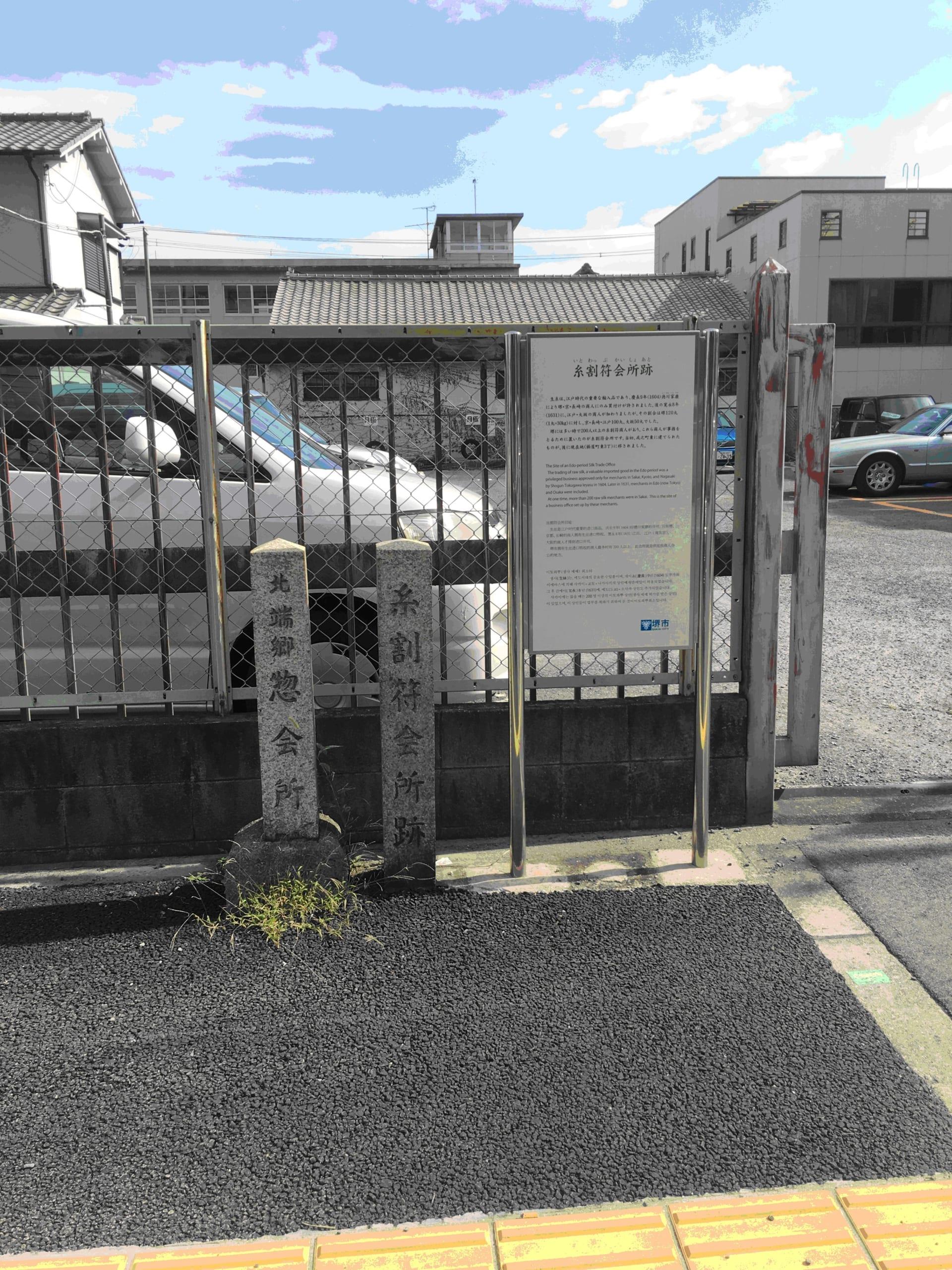 「シルクロードの終着駅・堺」