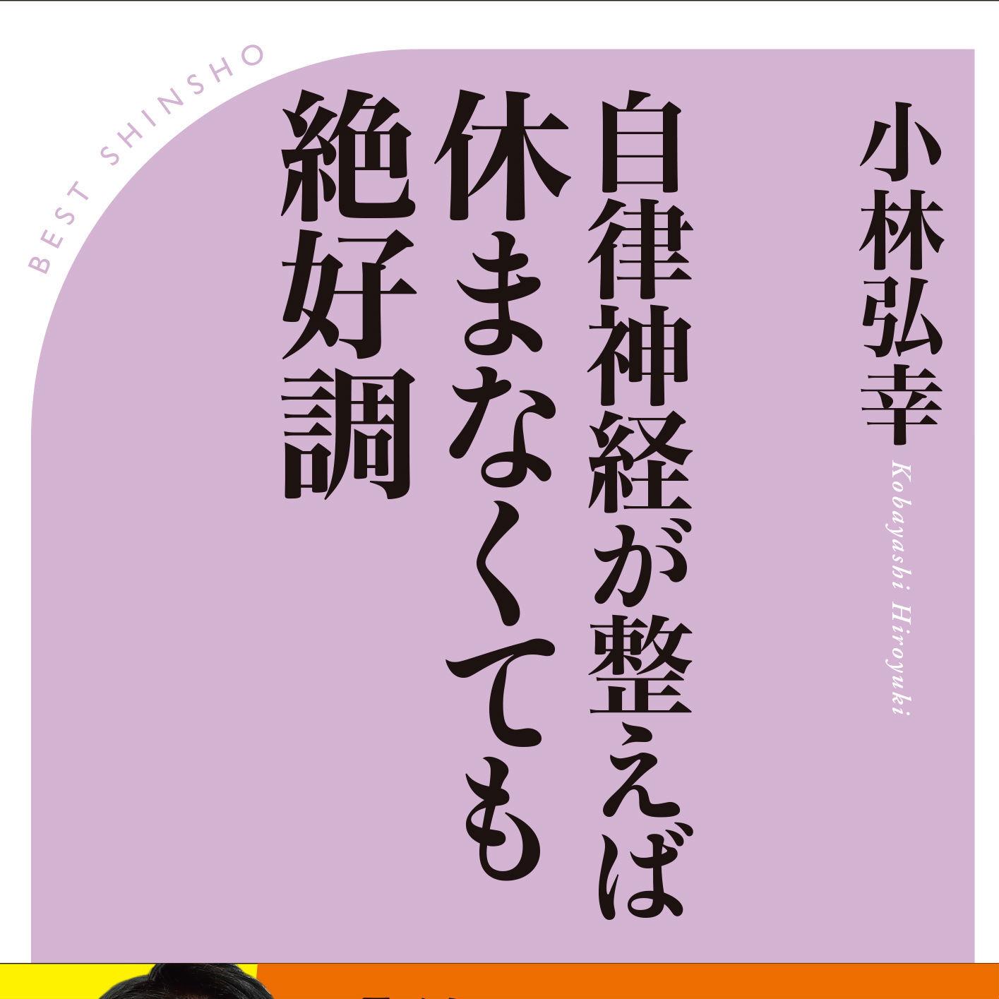 休めないのは会社のせいでなく自分のせいだった!? 自律神経研究の第一人者が教える日本人の休み方とは?