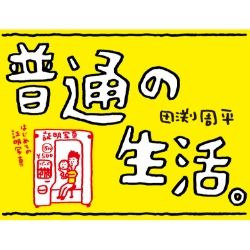 「ある木曜日の23時55分~25時40分」イラストレーター田渕周平