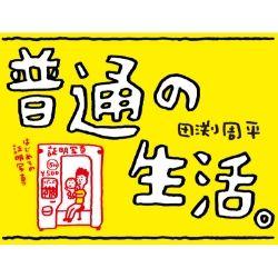 「プレゼント」イラストレーター田渕周平