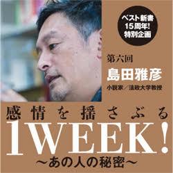 島田雅彦 独占インタビュー 最終回<br />食えない時代。酒場に救われることが多々あった。<br />食えないことにおいてその代名詞とも言える「詩人」に学んだリアルなサバイバル・テクニック