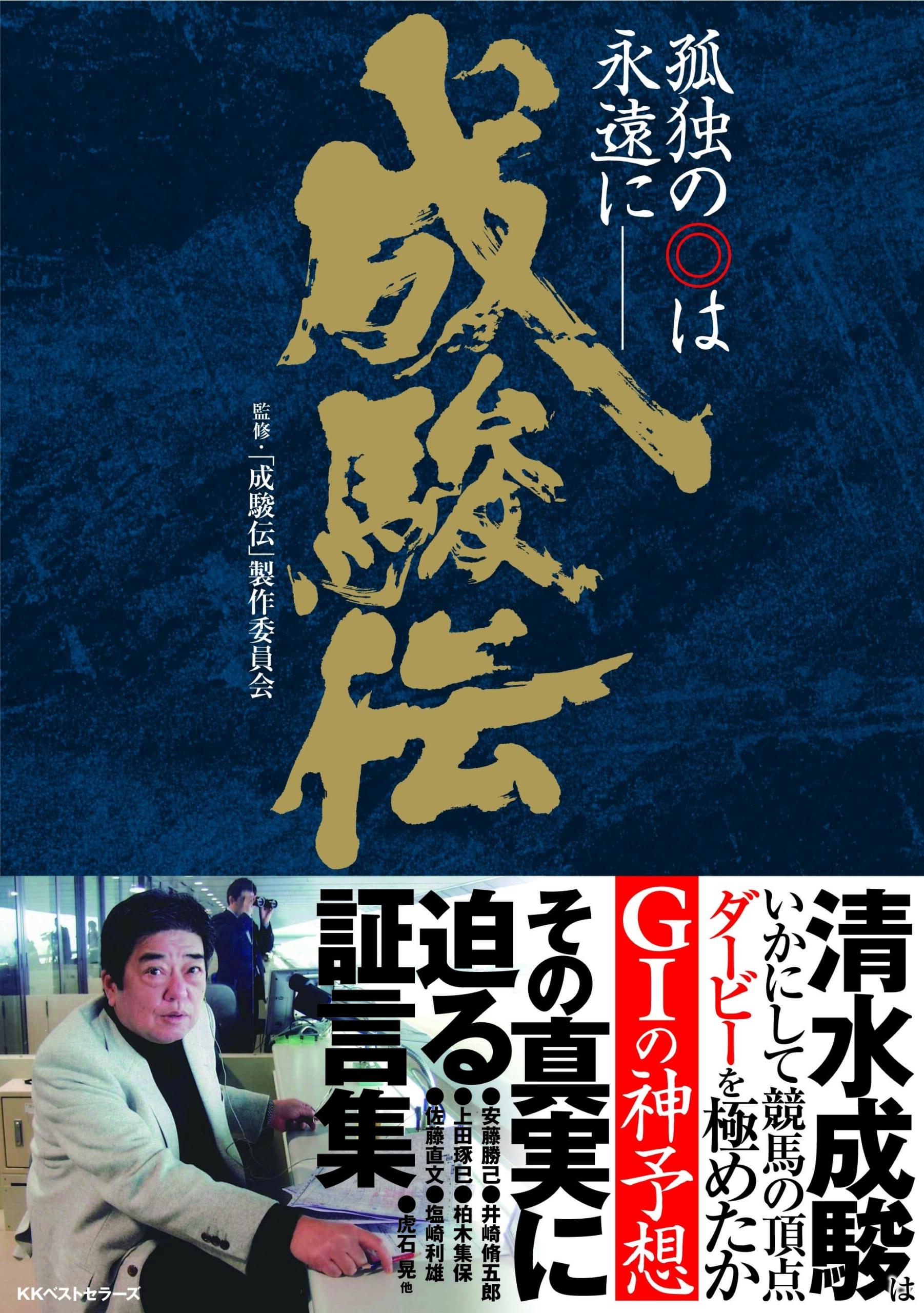 『成駿伝 孤独の◎は永遠に―』がHONZさんで紹介されました!