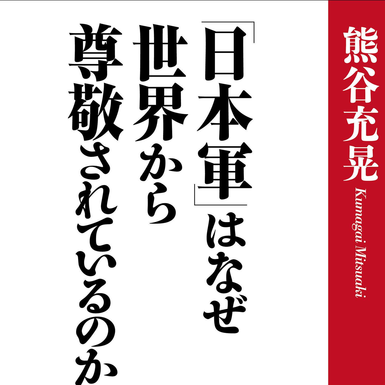 外国人が感服する、「日本軍」の勇敢さとは?