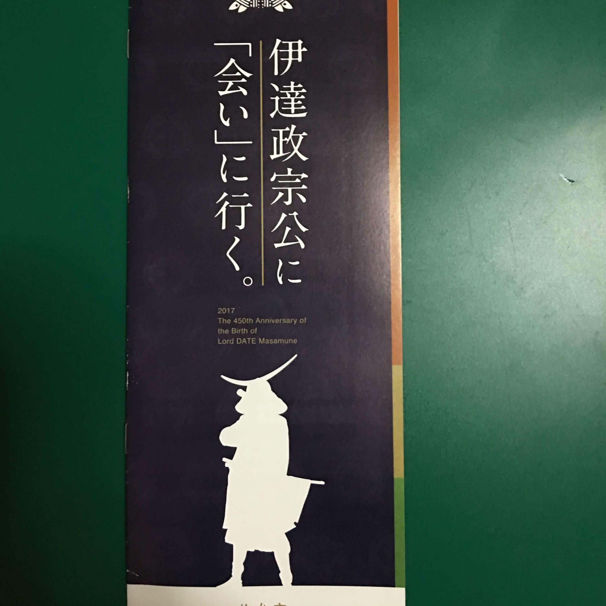 生誕450年を迎えた伊達政宗卿のおひざ元、仙台を訪問