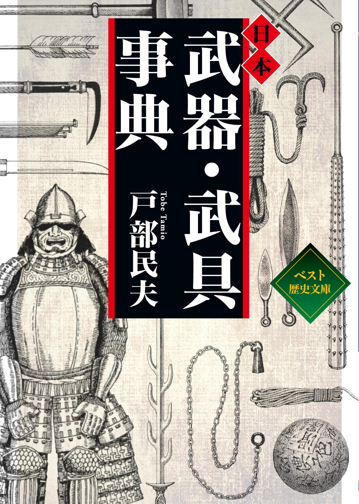 武器の歴史を知らずして、日本史を語るなかれ!