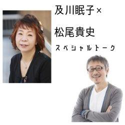 及川眠子×松尾貴史 スペシャルトーク 第2回「有名人がSNSと付き合っていく方法」