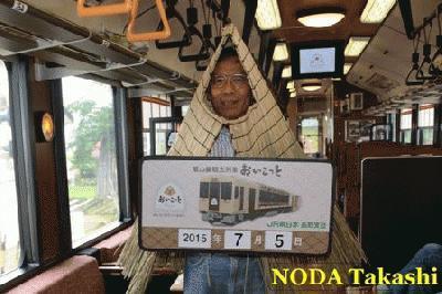 第43回 JR飯山線の観光列車「おいこっと」の旅