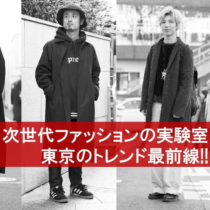 次世代ファッションの実験室! 東京のトレンド最前線!!