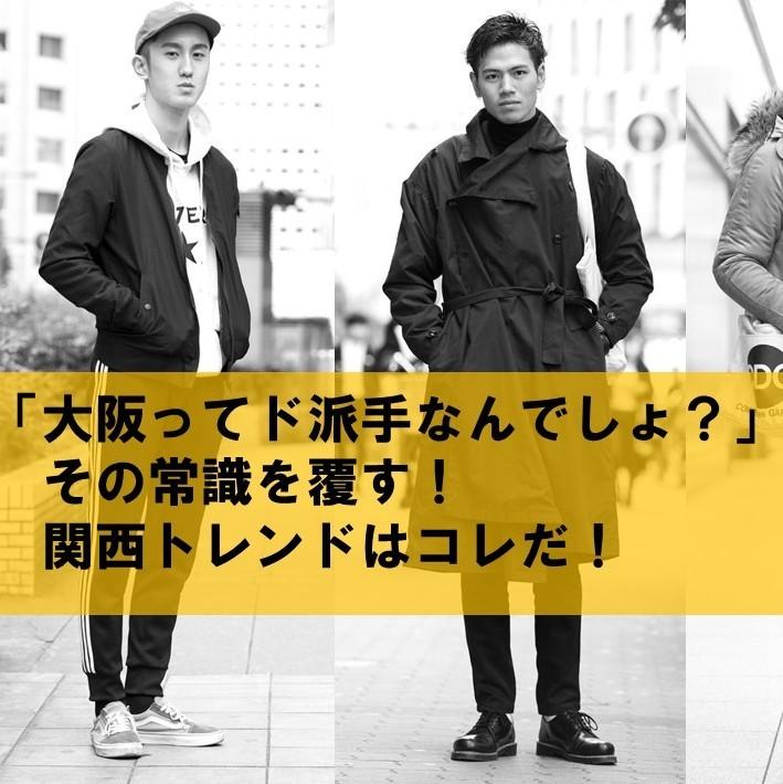 東京VS大阪!大阪ってド派手なんでしょ?<br />その常識を覆す!関西トレンドはコレだ!