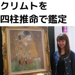 過去最大級の展覧会が日本で大評判!生涯独身を貫いたにも関わらず、14人もの私生児がいたクリムトの性格は?