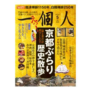 特集「京都ぶらり歴史散歩」 第2特集「糖尿病、認知症、がん予防に効果アリ 歩き方を、少し変える」