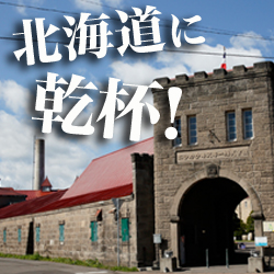 ウイスキー造りの理想郷余市から愛を込めて ~北海道に乾杯~