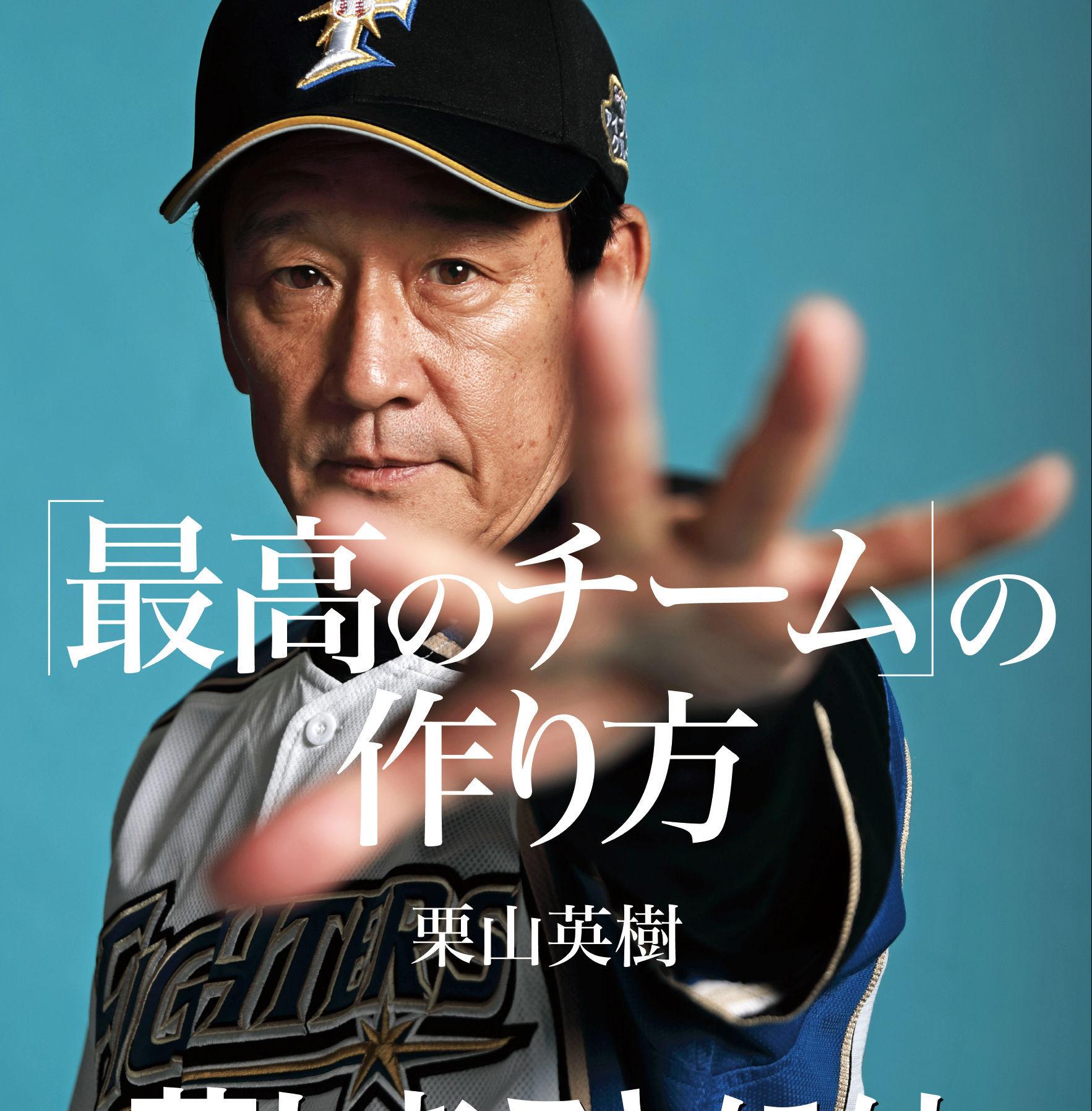 日ハム・栗山監督が明かす「西川遥輝の進むべき道を照らし続けたコーチの存在」