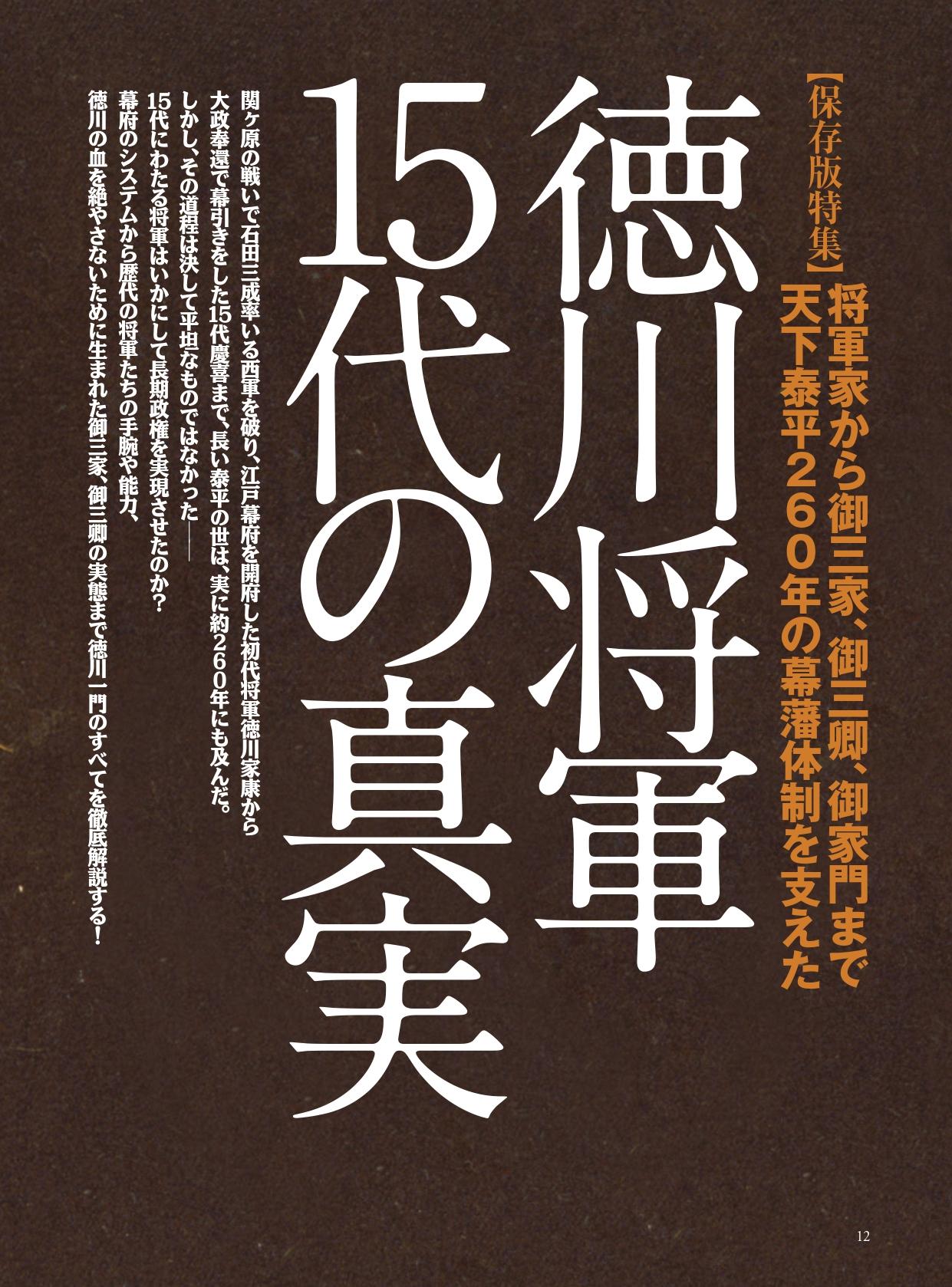 [保存版特集]天下泰平260年の幕藩体制を支えた『徳川将軍15代の真実』の目次画像0