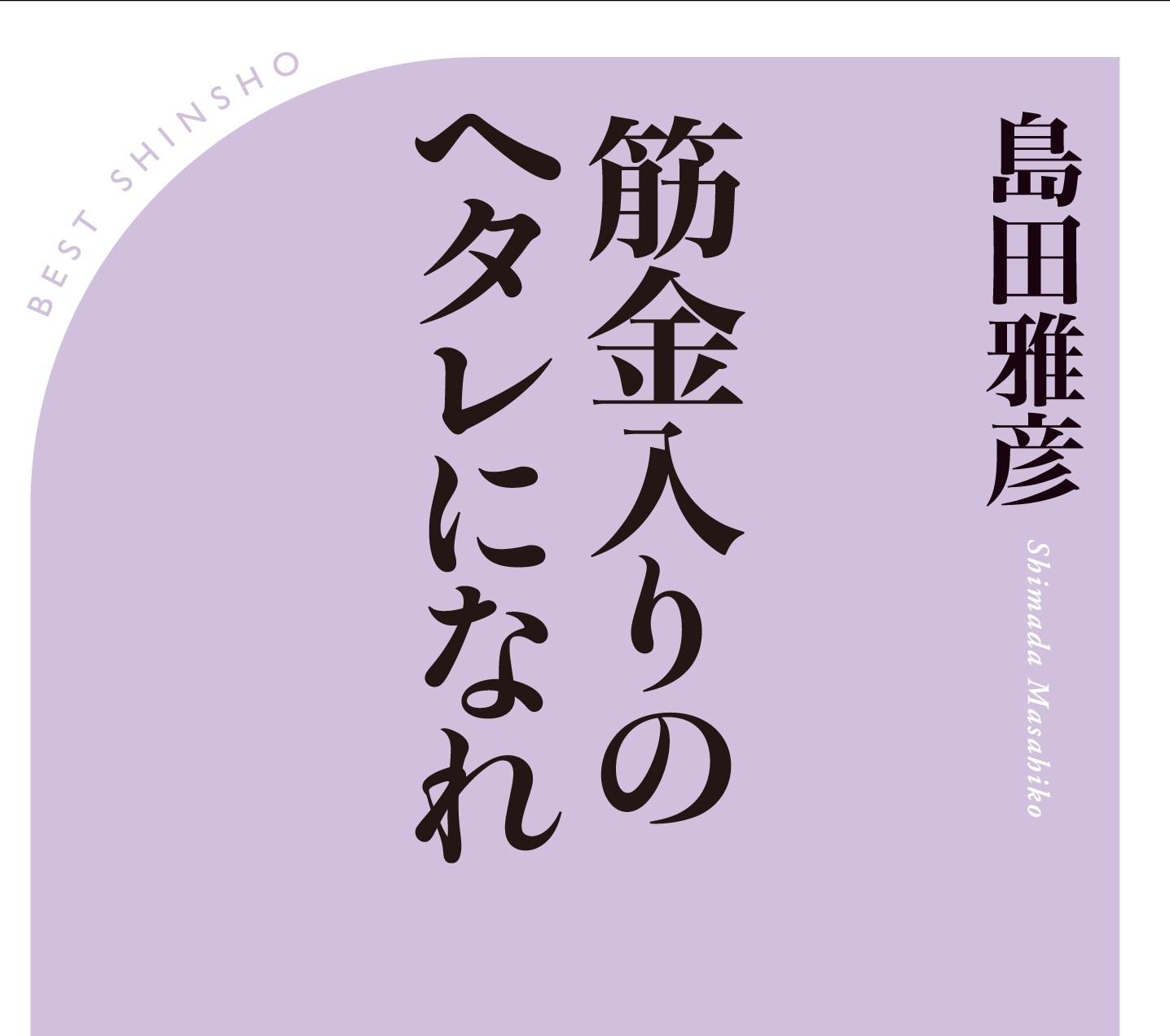 文豪にして大学教授でもある島田雅彦がモノ申す!<br />「若者よ、ヘタレを極めろ」という、その真意とは?