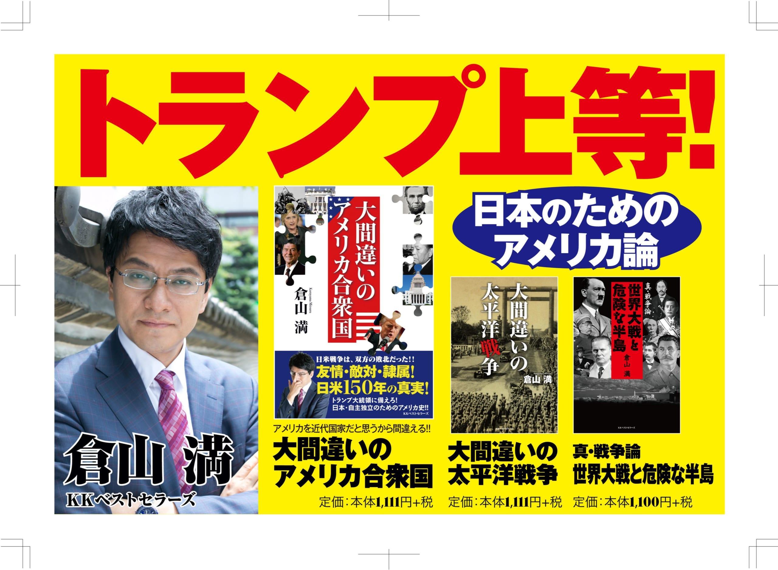 「いまこそ日米の保守派が手を結ぶチャンス!」<br />倉山満『大間違いのアメリカ合衆国』刊行記念スペシャル動画配信中<br />