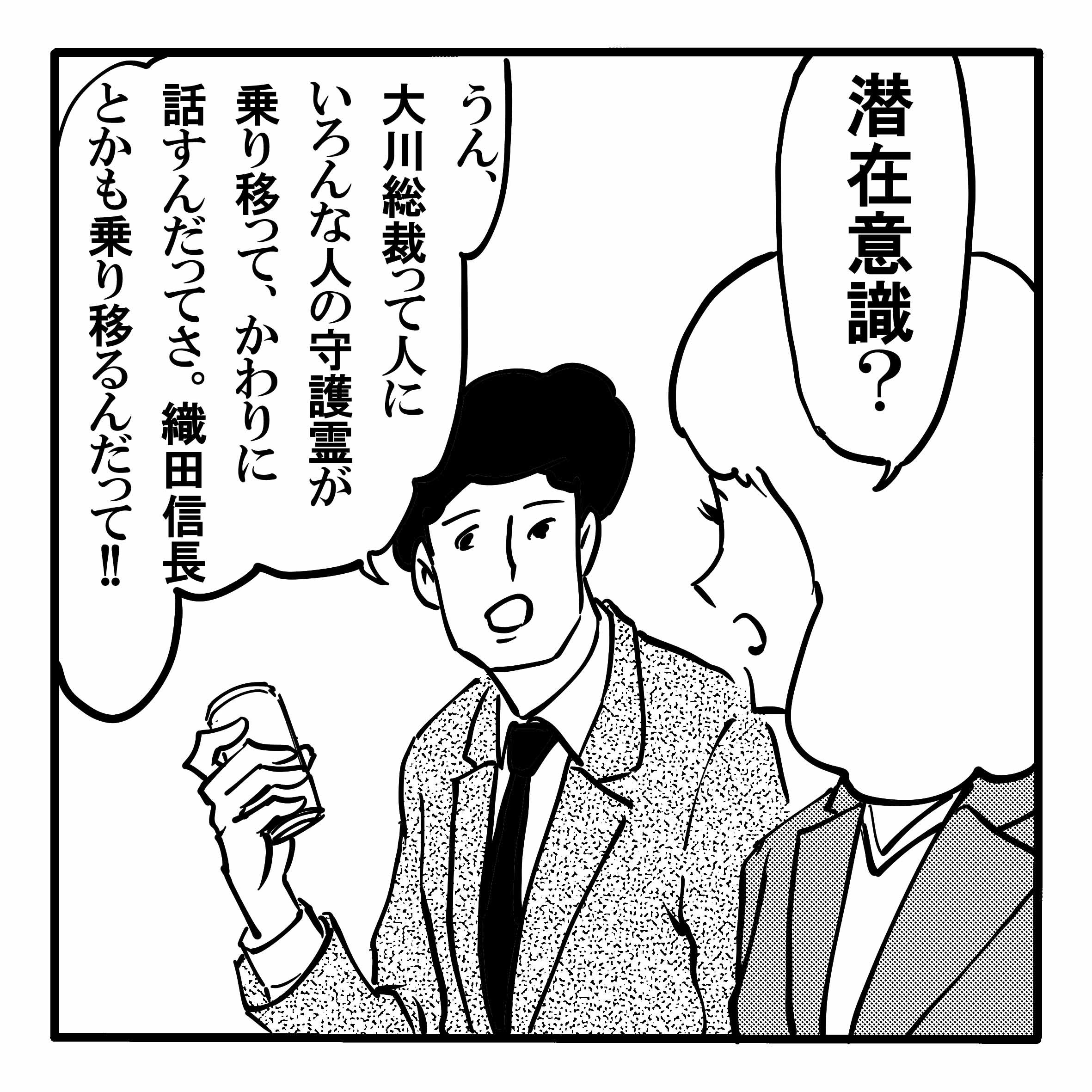 ビートたけし、池上彰、安倍首相……著名人が続々登場する幸福の科学の「守護霊インタビュー」とは?