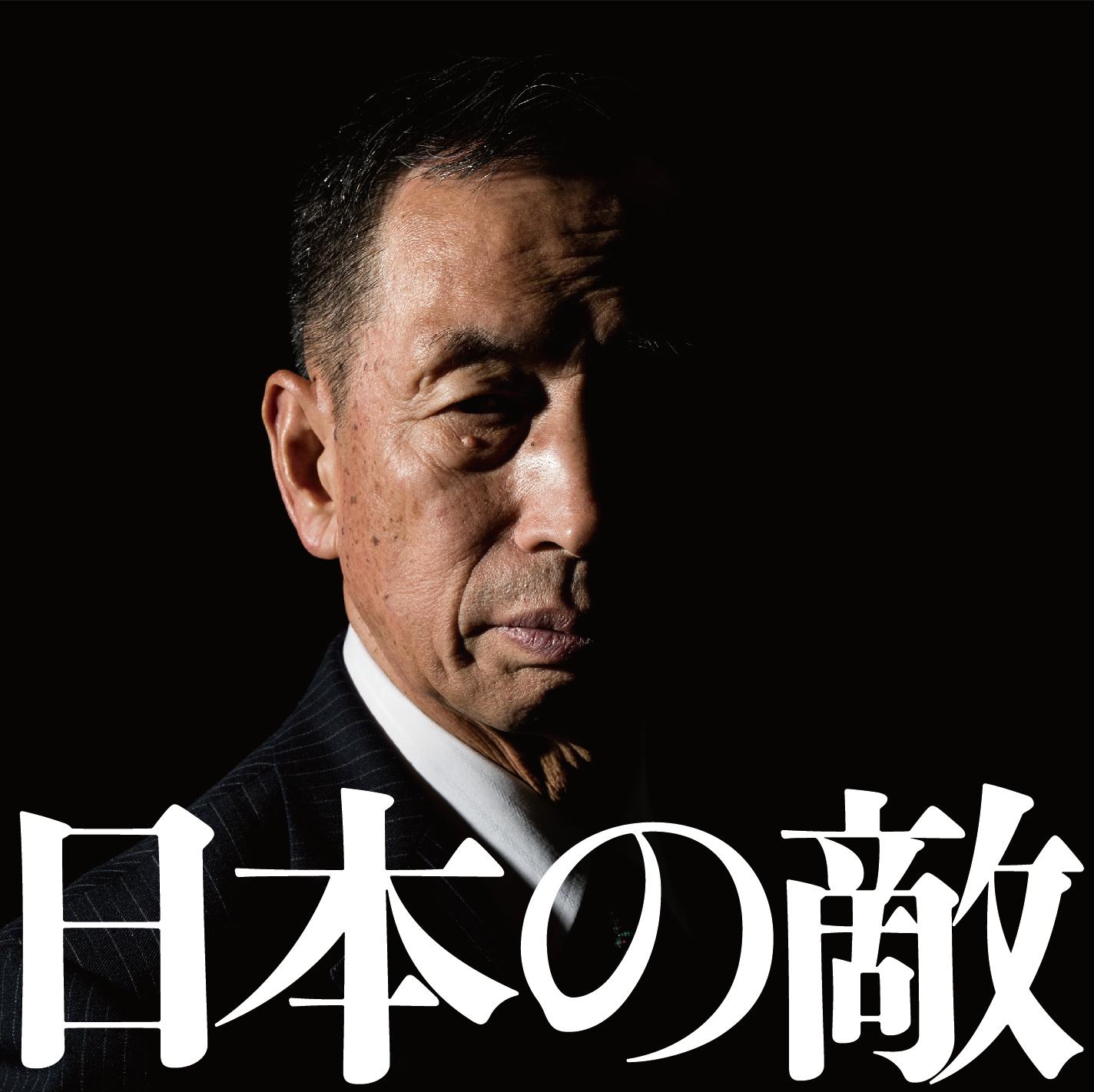 日本社会をぶっ壊す! グローバリズムこそ日本の敵だ