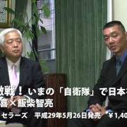 【動画公開】藤井厳喜×飯柴智が激論! 日・米・中の行く末とは?