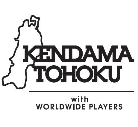 けん玉猛者達よ!集まれ!<br />今年も『KENDAMA TOHOKU』が開催!