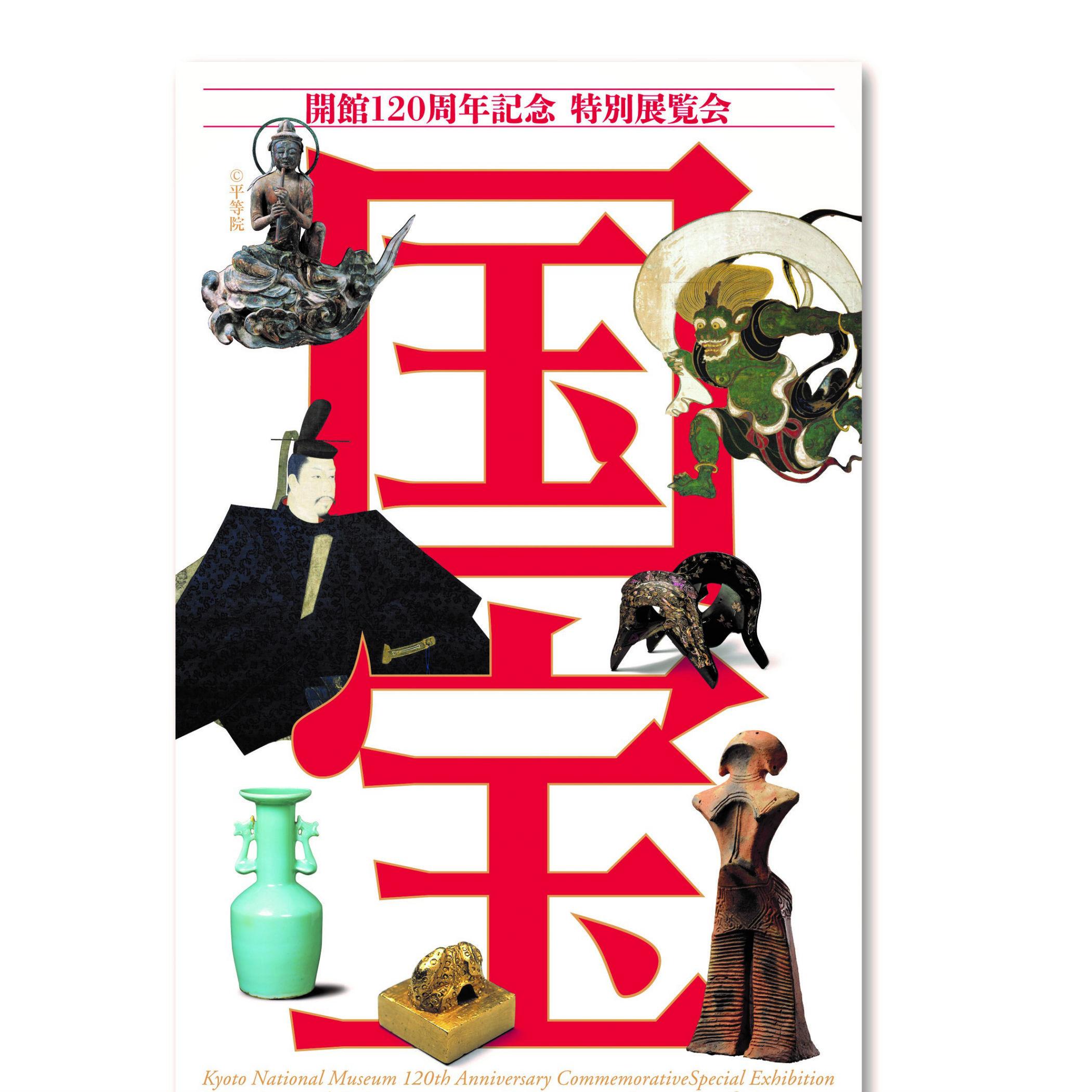 京都国立博物館「国宝展」のチケットを読者110名様にプレゼント!
