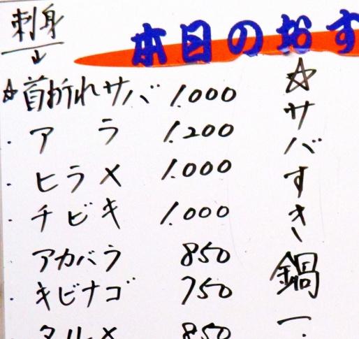 最南端のブランドサバ「首折れサバ」は 日本一の「ゴリ食感」!