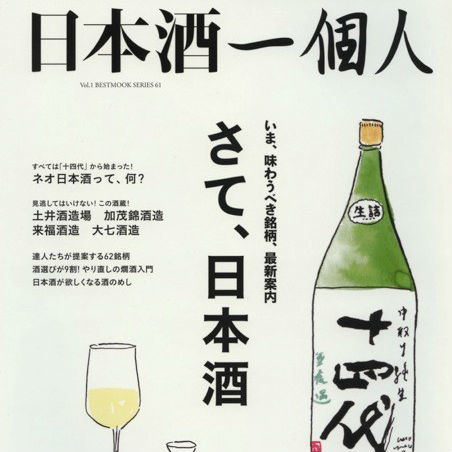 """「酒は辛口がいい」はもう古い? 進化する日本酒の """"個性"""""""