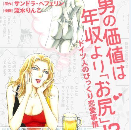 """ドイツ人女子が男性に求めるのは、""""お金""""より""""お尻""""⁉︎  日本人と全然違うドイツ人の恋愛事情"""