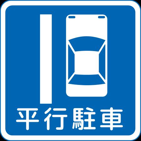 宮城県石巻市で目撃される幻の「駐車」標識