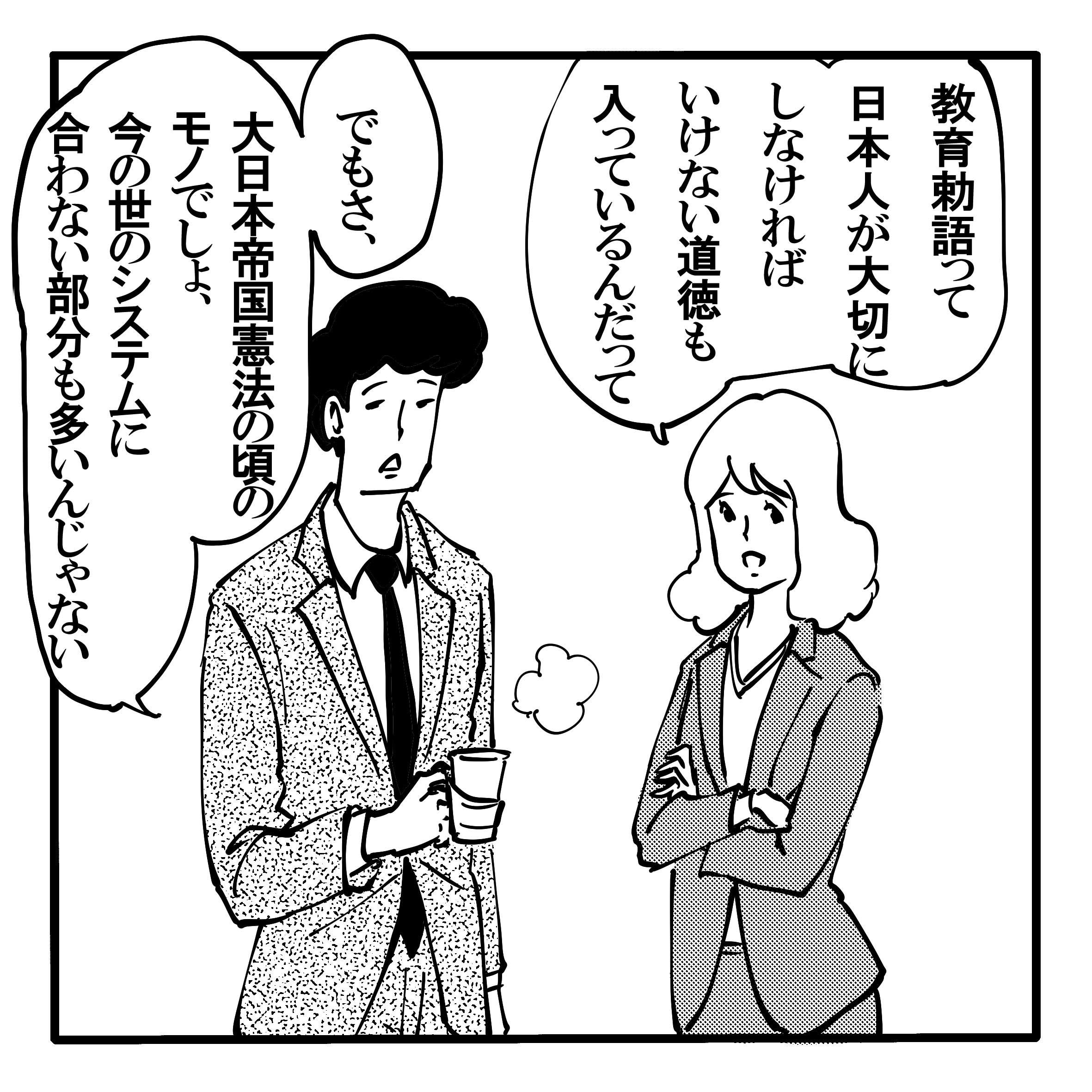 憲法学者・木村草太氏に聞く。やたらと教育勅語を持ち上げる政治家のなぜ。