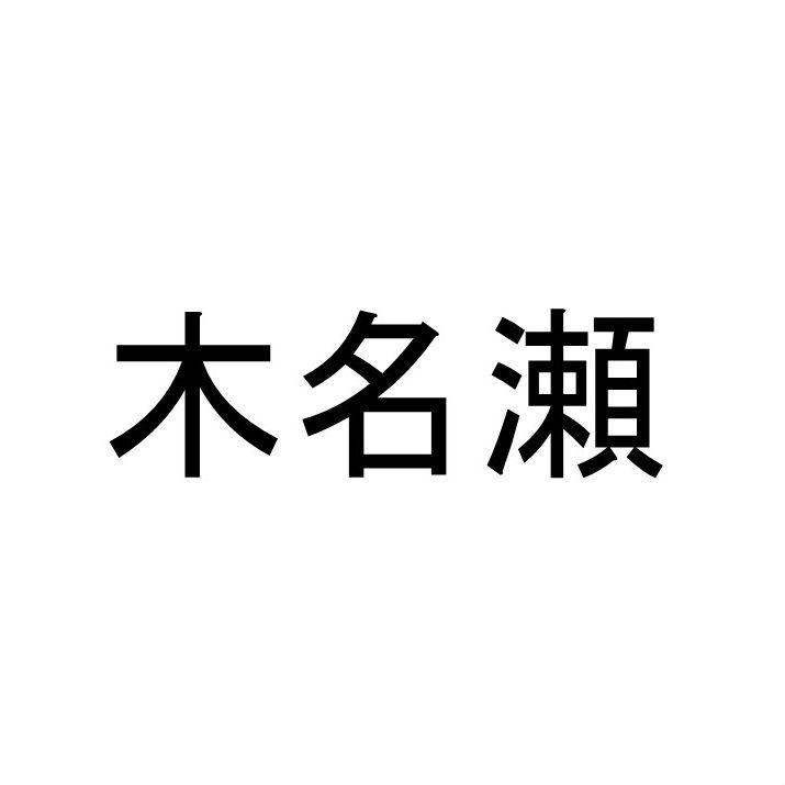 〈珍名クイズ〉「木名瀬」さんの読みを答えよ。