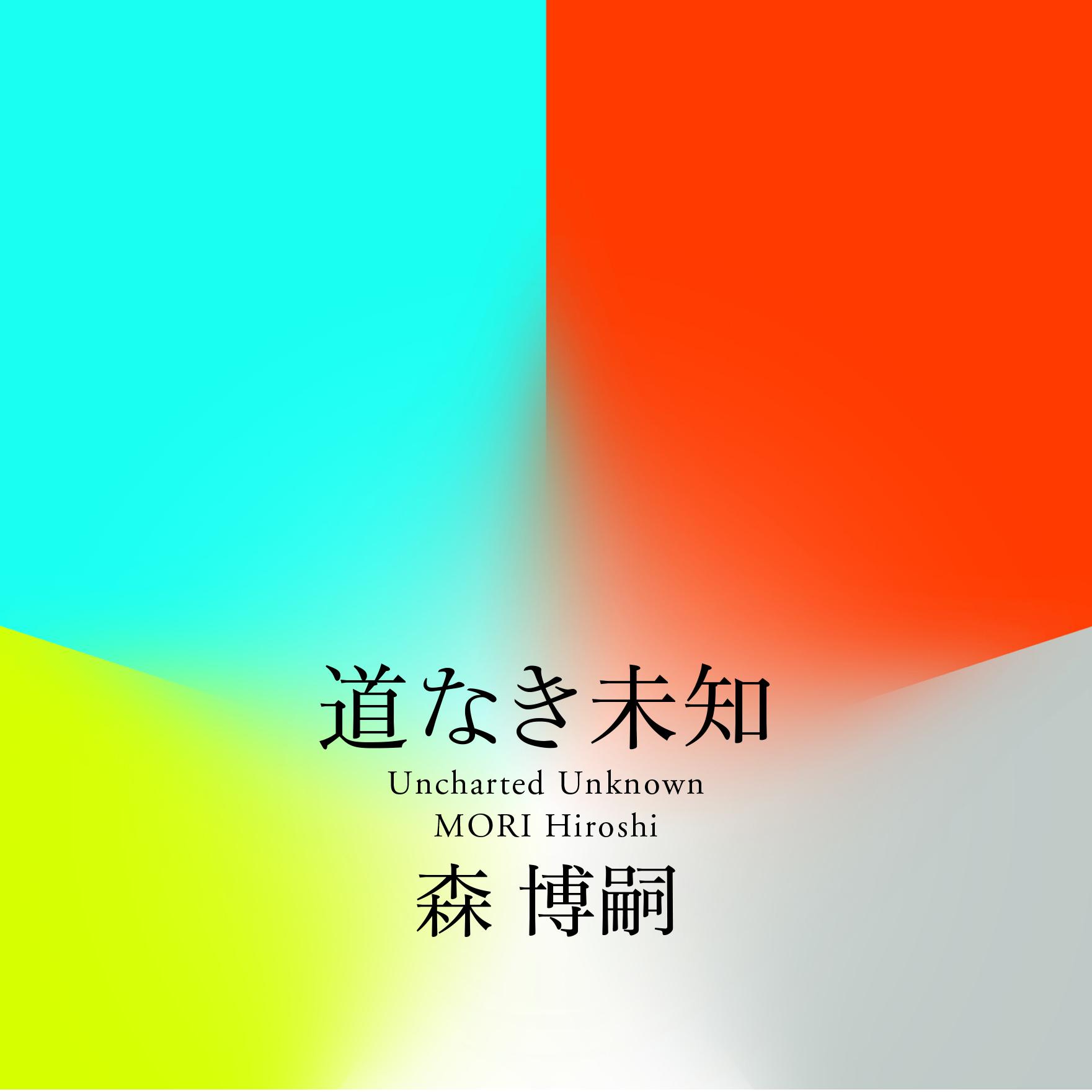 作家・森博嗣と天才ホームランバッターの共通点