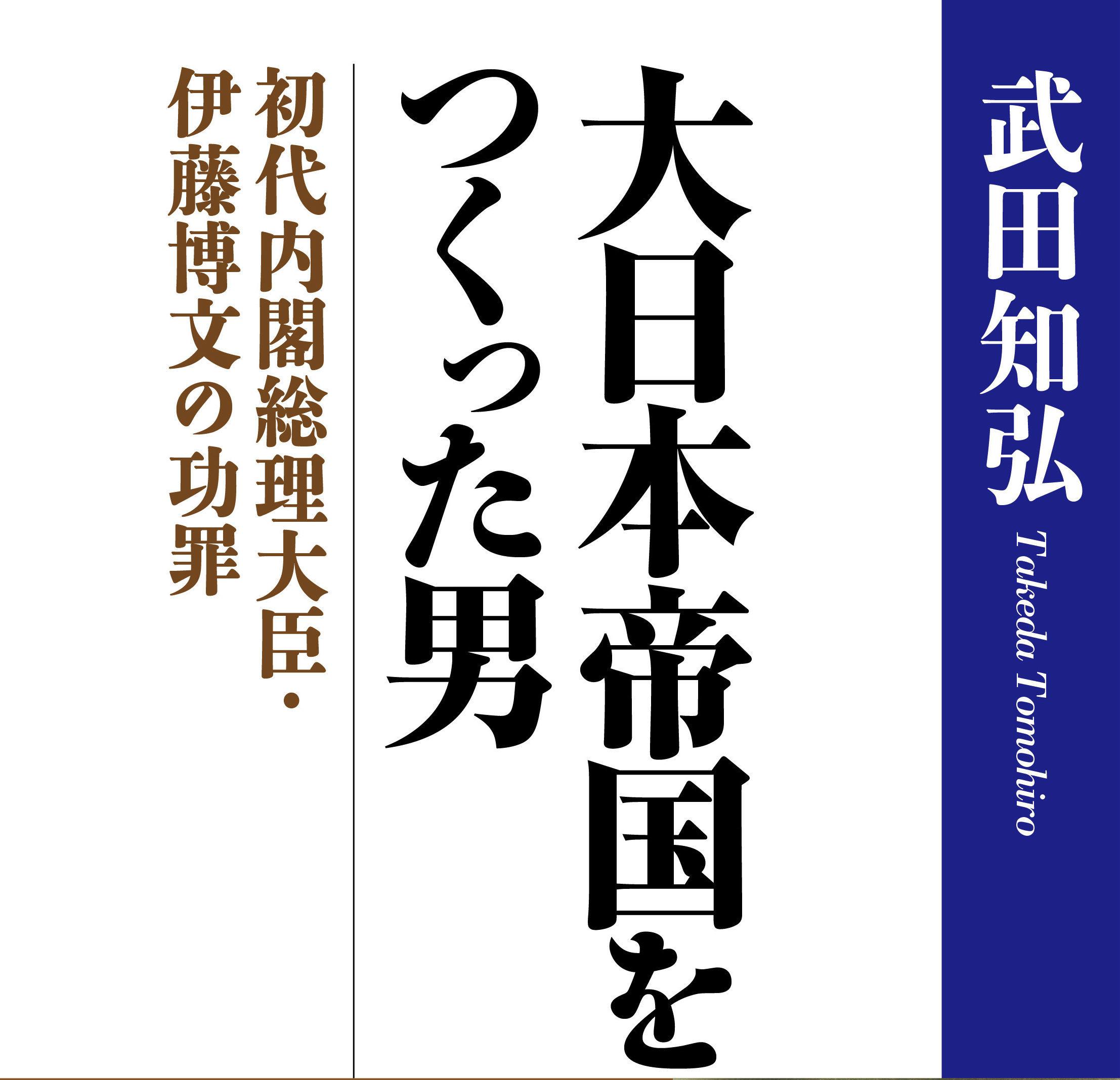 アジアの中でなぜ日本だけが近代化に成功できたのか?