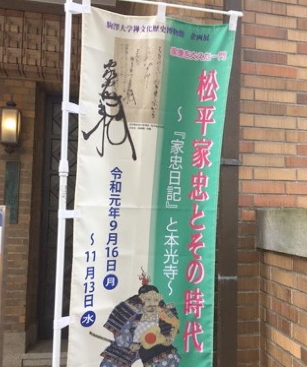 花のお江戸で戦国めぐり①松平家忠展<br />