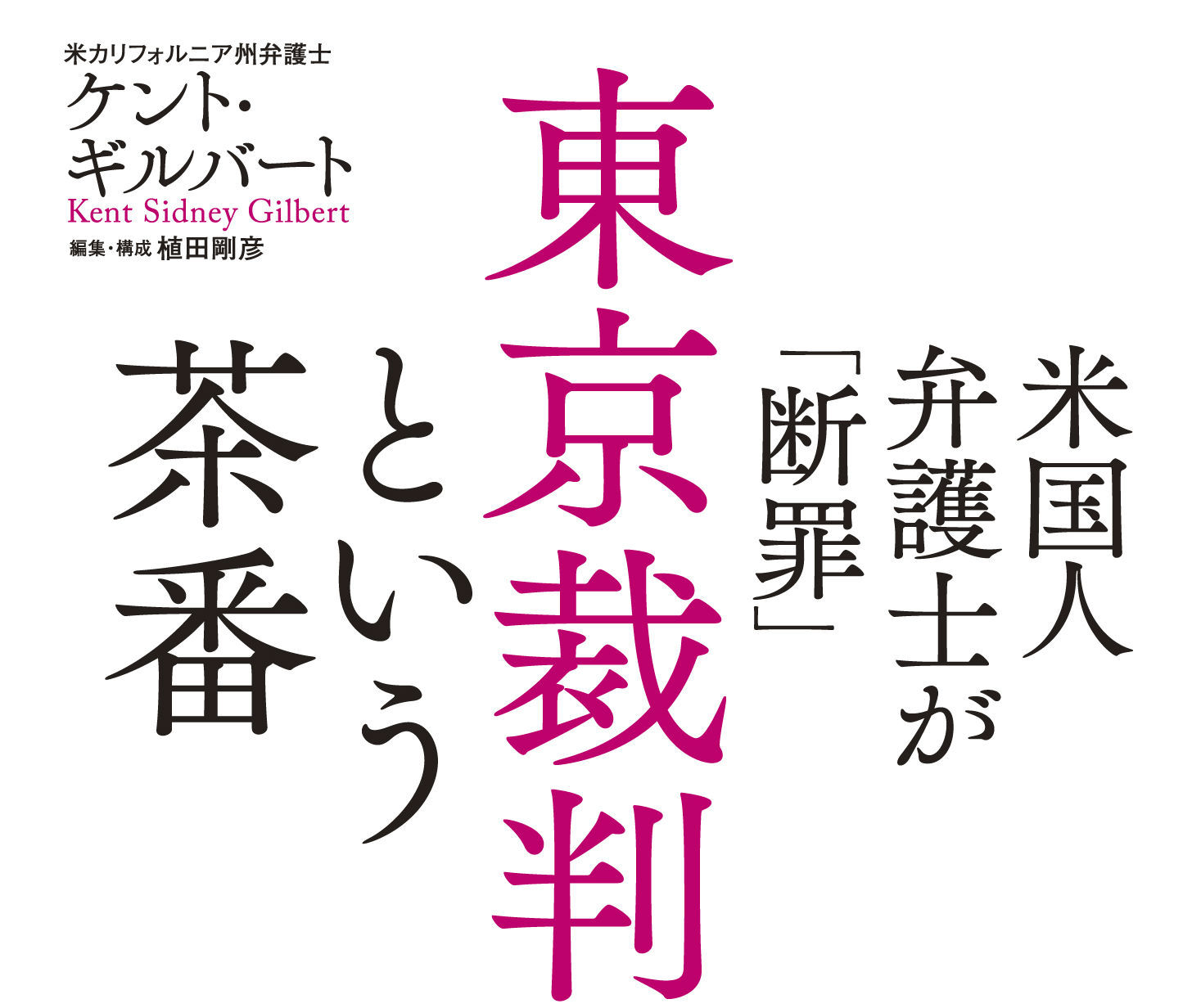 先の戦争を日本人自らが「侵略戦争」だというのは無実の罪の告白に等しい<br />