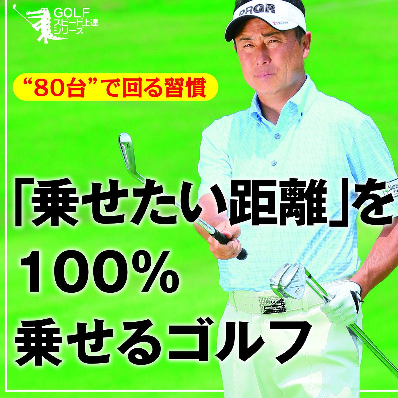 アベレージゴルファーが「80台」で回るためには?