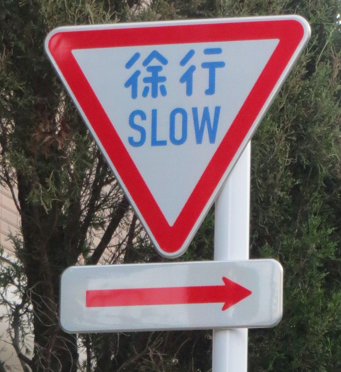 """高級住宅地・成城学園で見つけたレアな""""英語""""標識とは?"""
