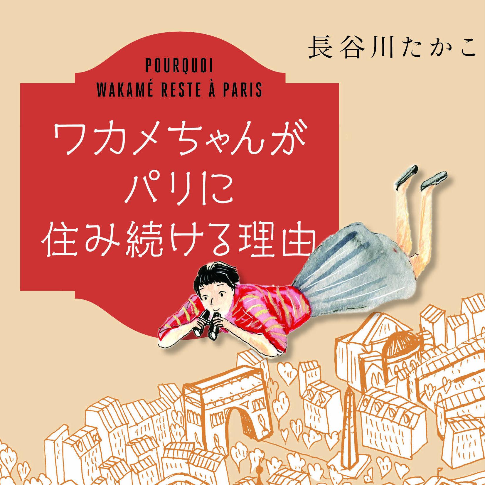 ワカメちゃんのモデルとなった、長谷川たかこ『ワカメちゃんがパリに住み続ける理由』4月26日発売!