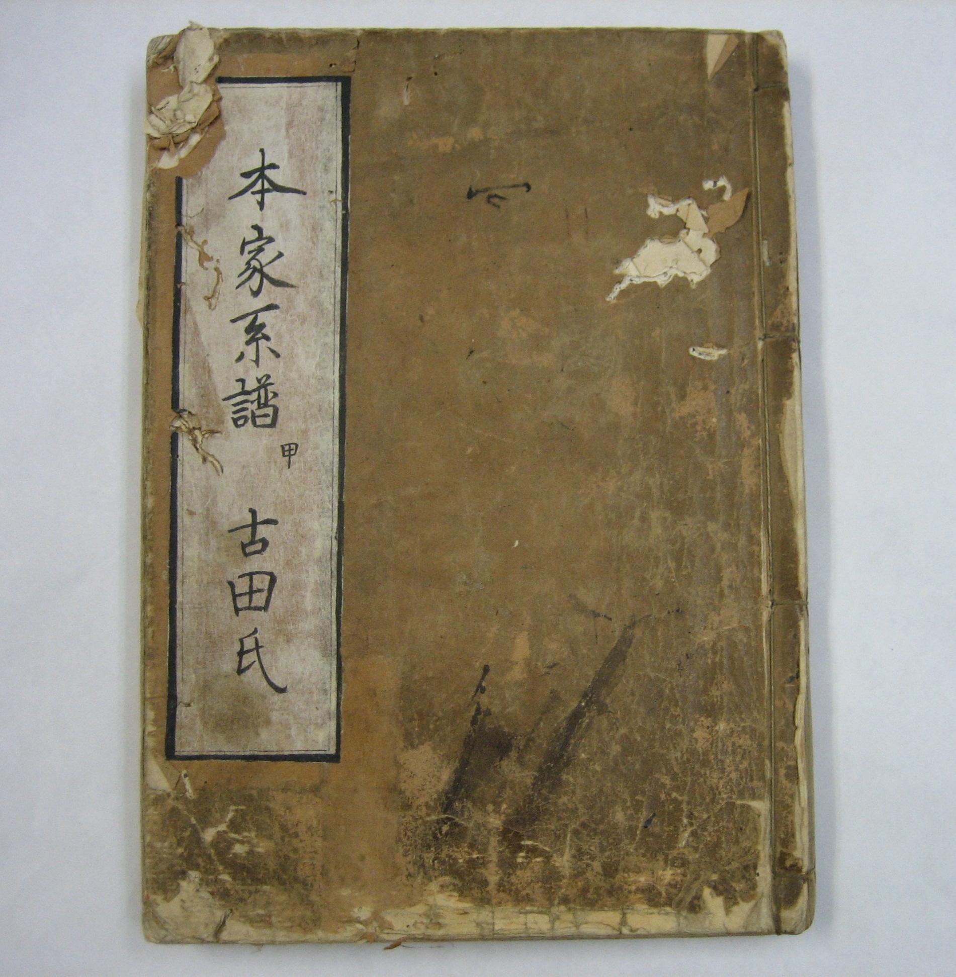 古田織部に「武門の茶法」を命じたのは徳川秀忠だった! 新事実が発覚した『古田家譜』を展示