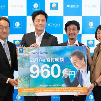 チョイスホテルズジャパン、次世代のための3分野NPO団体へ寄付