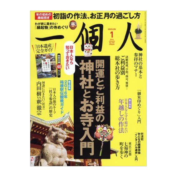 特集「開運とご利益の神社とお寺入門」 第2特集「日本人なら守り続けたい年越しの作法」