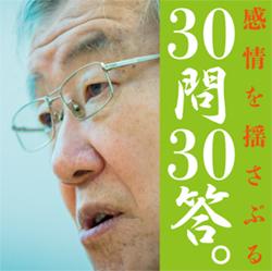 「50歳くらいが最も向いている年齢」出口治明氏、シニア起業のススメ