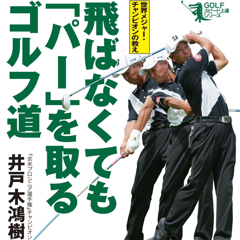 ゴルフ/世界メジャー・チャンピオンの教え