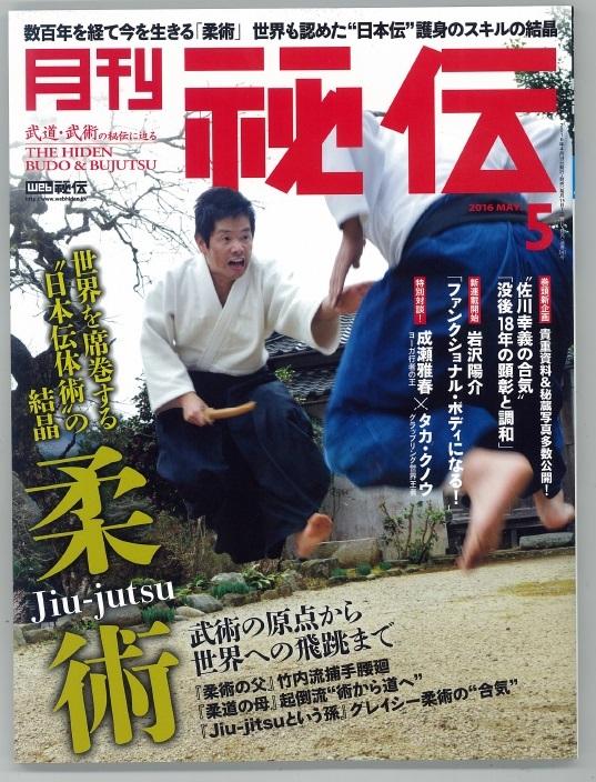 『刀と真剣勝負』が月刊秘伝にて、紹介されました。