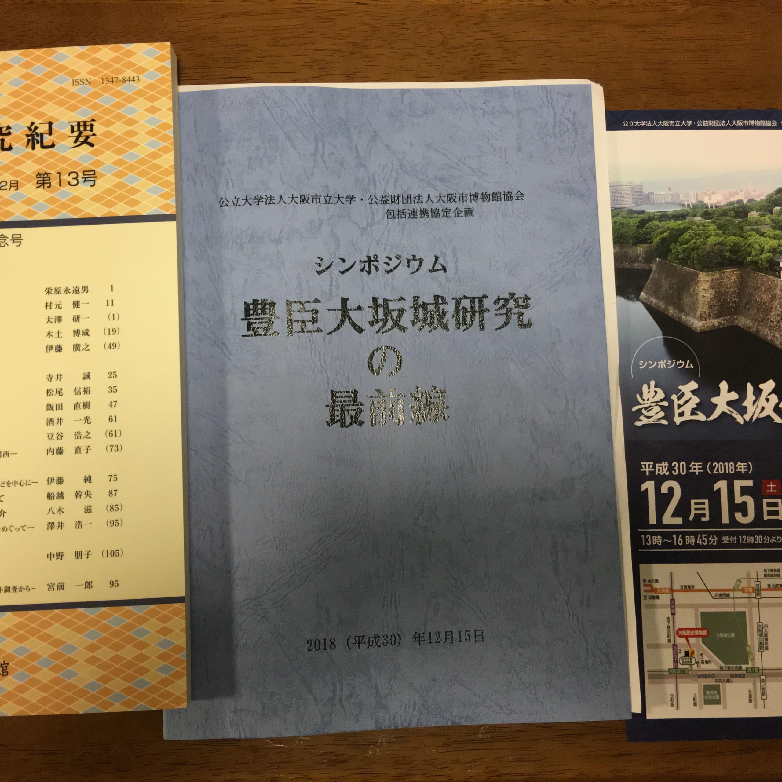 豊臣大坂城研究の最前線