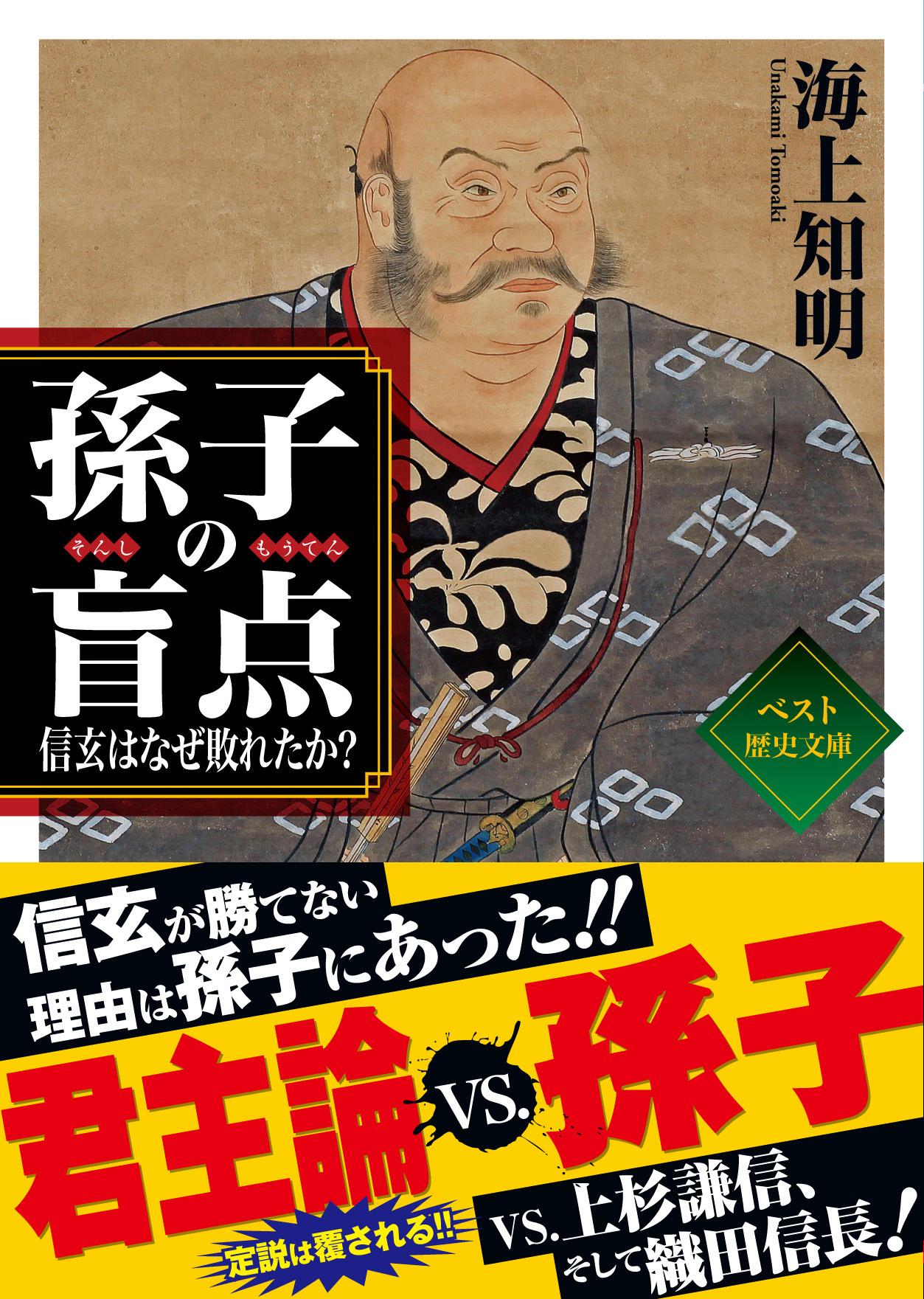 『孫子』で読み解く、真田昌幸と幸村