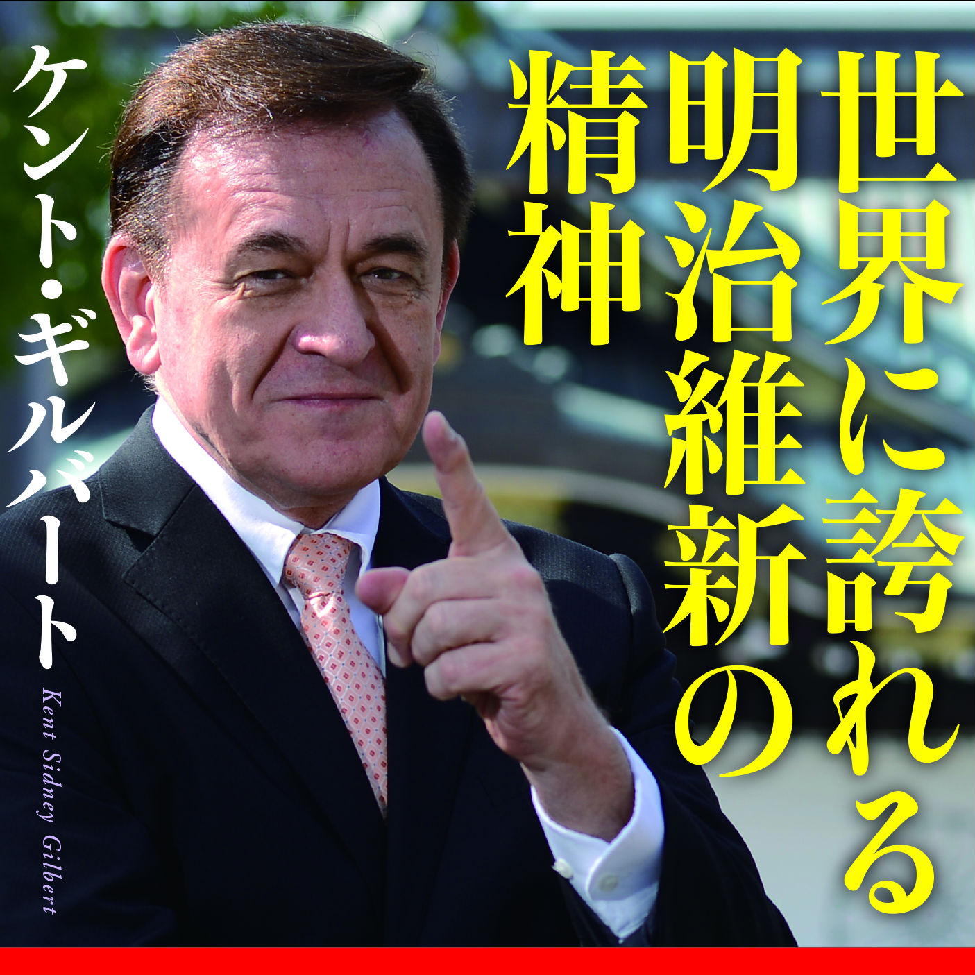 維新の志士たちがいまの日本をみたらどう思うか!?