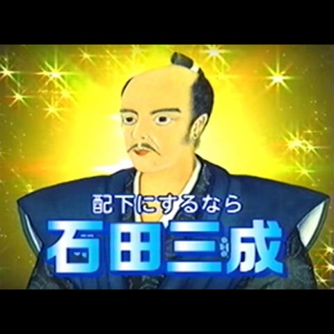 じわじわくると話題!? 滋賀県製作の「石田三成CM」が破壊力抜群!